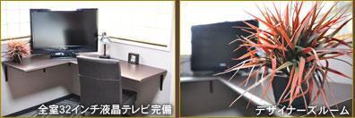 全室32インチ液晶テレビ完備/デザイナーズルーム