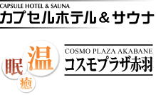 カプセルホテル&サウナ コスモプラザ赤羽