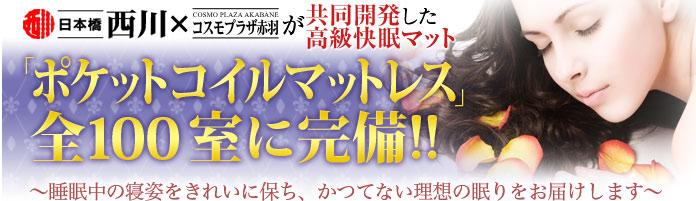 ポケットコイルマットレス 全100室に完備!!
