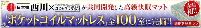 「ポケットコイルマットレス」全100室に完備!!