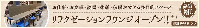 お仕事・お食事・読書・休憩・仮眠ができる多目的スペース リラクゼーションラウンジオープン!!