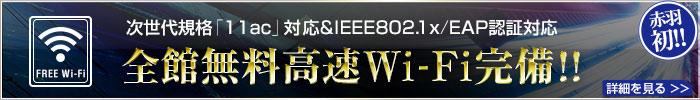 次世代規格「11ac」対応&IEEE802.1x/EAP認証対応! 全館無料高速Wi-Fi完備!!