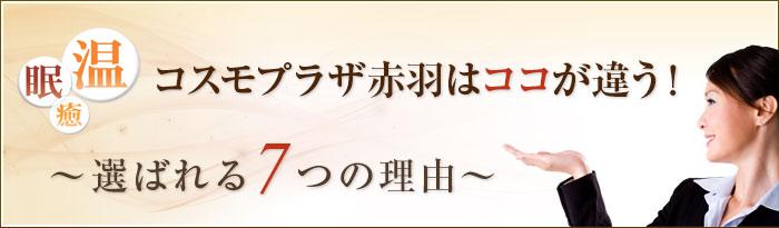 コスモプラザ赤羽はココが違う 選ばれる7つの理由