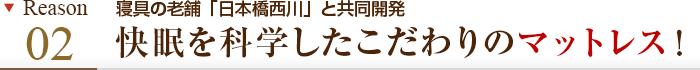 理由その2 寝具の老舗「日本橋西川」と共同開発 快眠を科学したこだわりのマットレス