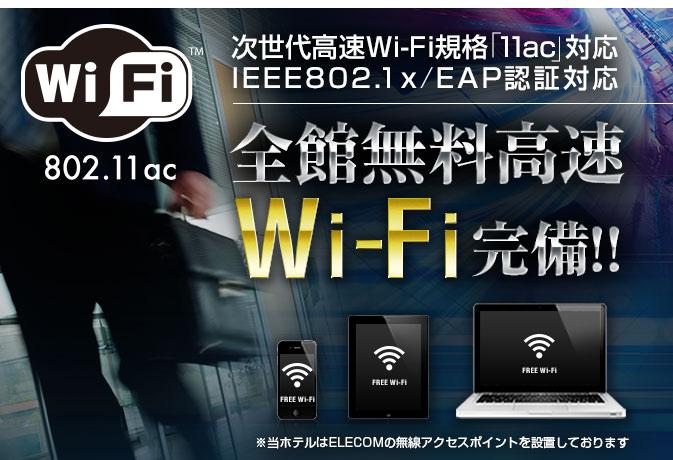 全館無料高速Wi-Fi完備!!