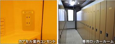 カプセル室内コンセント/専用ロッカールーム