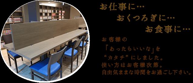 """お仕事に…おくつろぎに…お食事に…お客様の「あったらいいな」を""""カタチ""""にしました。使い方はお客様次第。自由気ままな時間をお過ごし下さい。"""