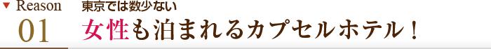 理由その1 東京では数少ない女性も泊まれるカプセルホテル