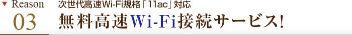 理由その3 次世代高速Wi-Fi規格「11ac」対応 無料高速Wi-Fi接続サービス