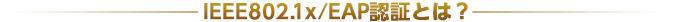 IEEE802.1x/EAP認証とは?